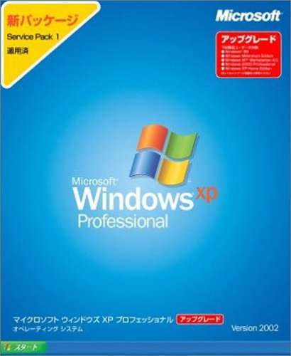 Windows XP Professional アップグレード SP1