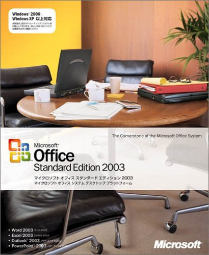 Office Standard Edition 2003